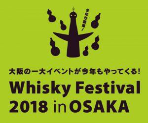 ウイスキーフェスティバル2018in大阪