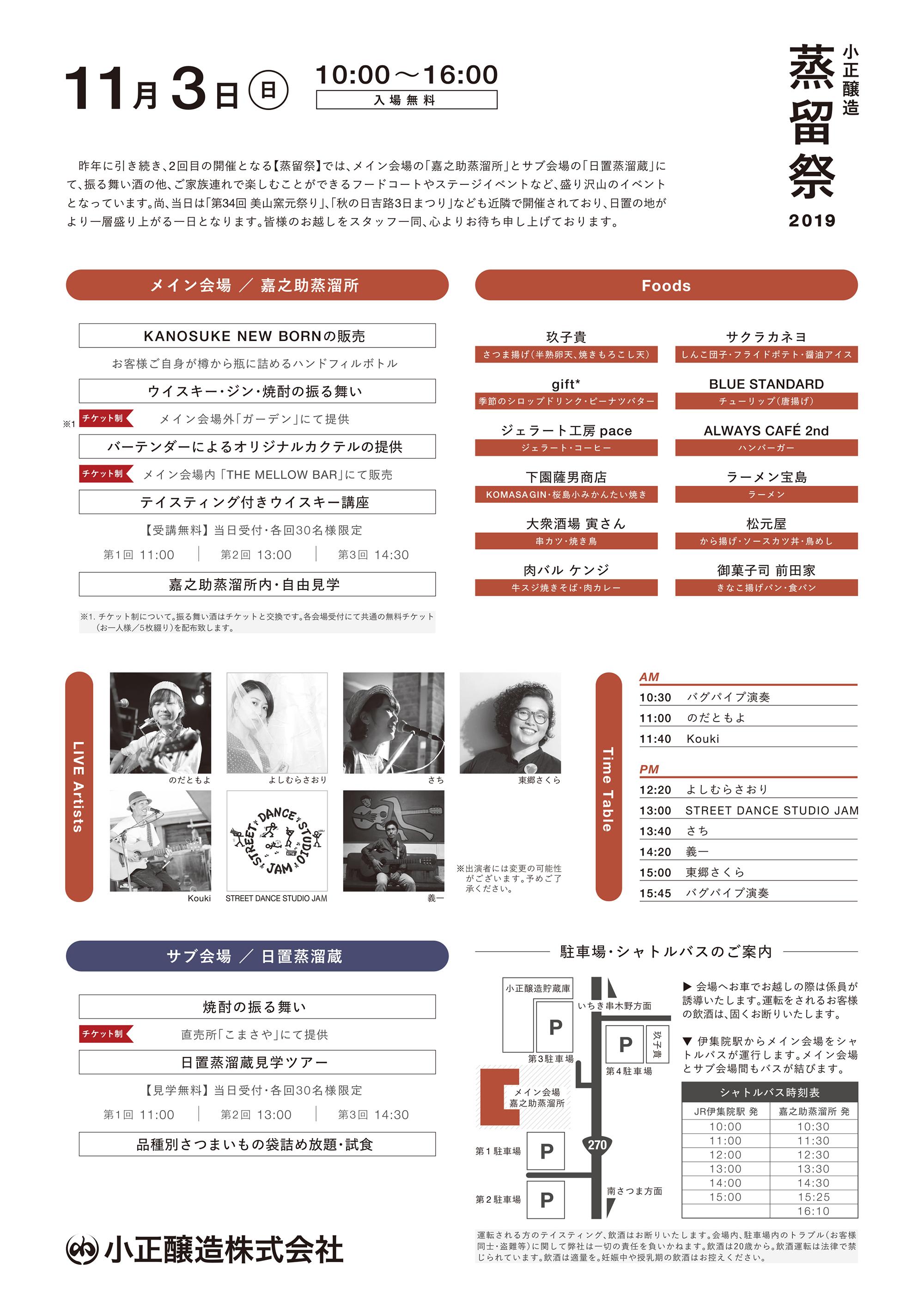 小正醸造 蒸留祭 2019