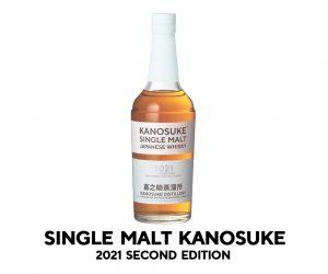 singlemaltKANOSUKE_2021_2nd